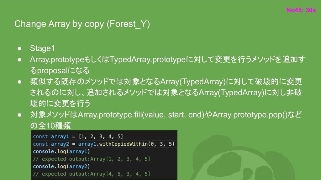 ● Stage1 ● Array.prototypeもしくはTypedArray.protot...