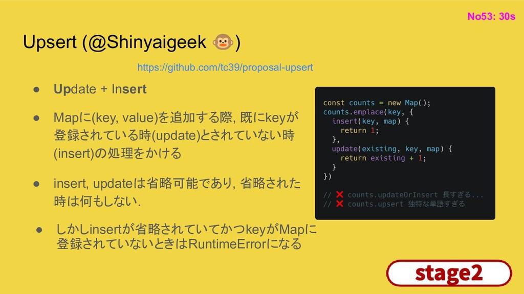 Upsert (@Shinyaigeek 🐵) ● Update + Insert No53:...