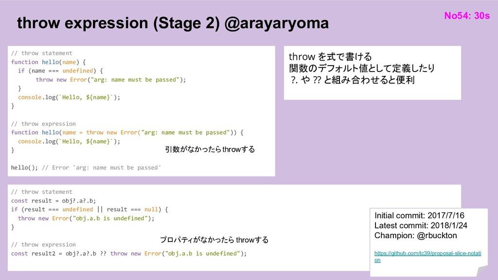 No54: 30s throw expression (Stage 2) @arayaryom...