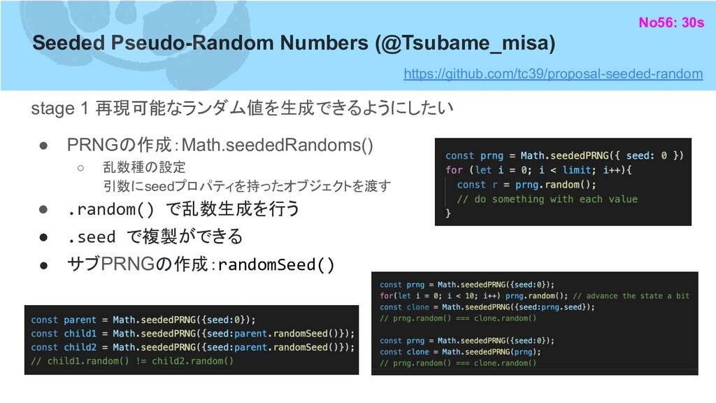 Seeded Pseudo-Random Numbers (@Tsubame_misa) st...