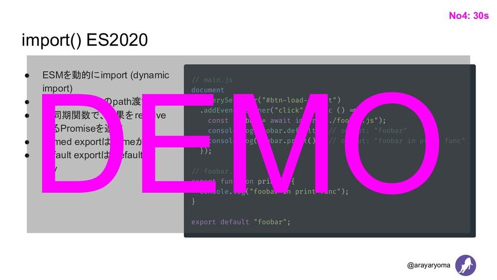 import() ES2020 ● ESMを動的にimport (dynamic import...