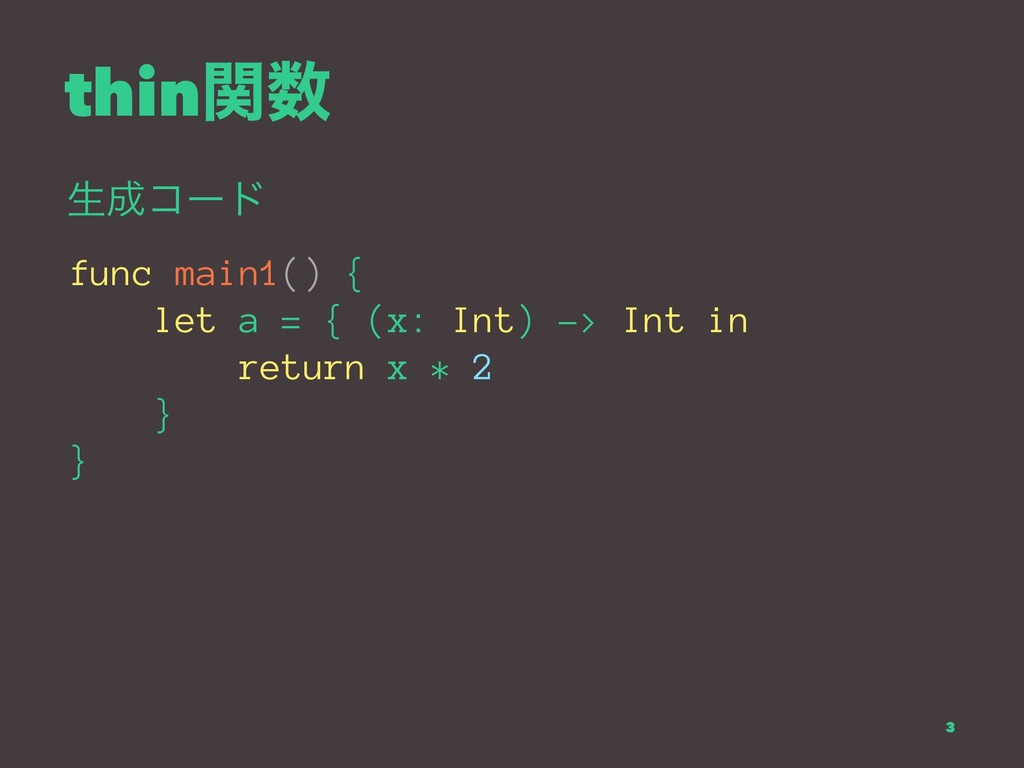 thinؔ਺ ੜ੒ίʔυ func main1() { let a = { (x: Int) ...