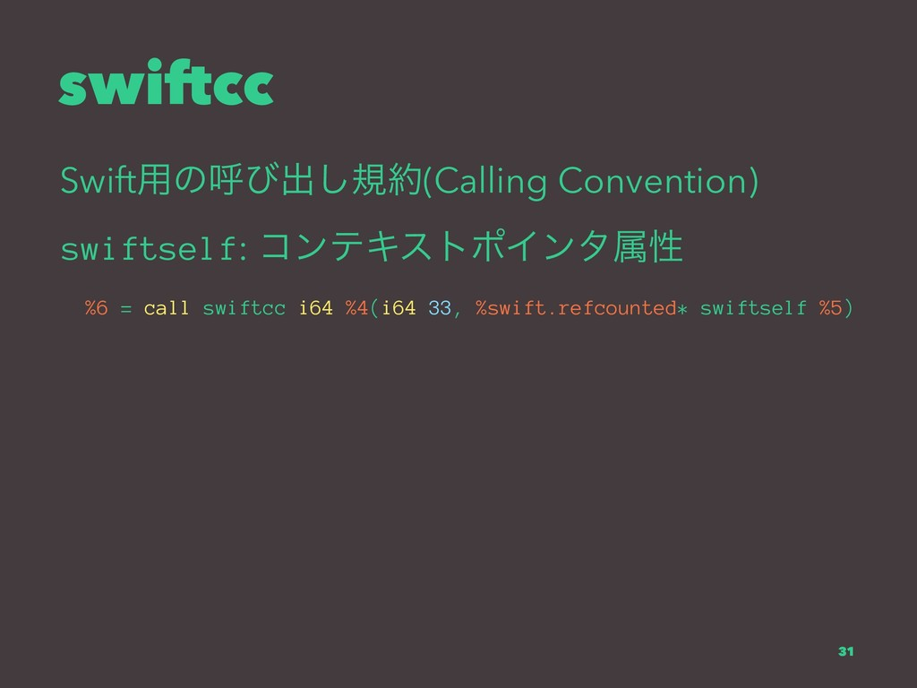 swiftcc Swift༻ͷݺͼग़͠ن໿(Calling Convention) swift...