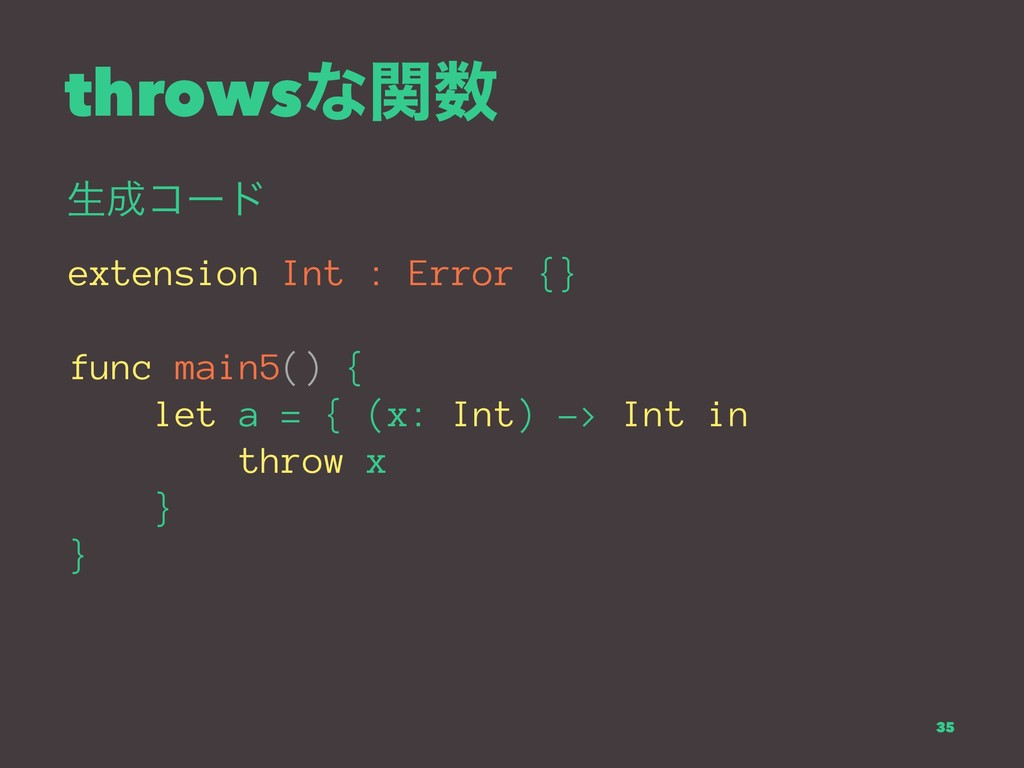 throwsͳؔ਺ ੜ੒ίʔυ extension Int : Error {} func m...