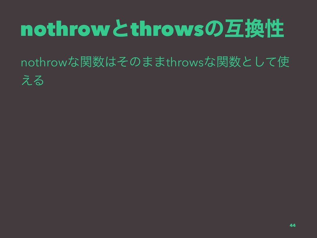 nothrowͱthrowsͷޓ׵ੑ nothrowͳؔ਺͸ͦͷ··throwsͳؔ਺ͱͯ͠࢖...