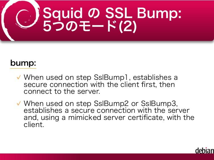 Squid の SSL Bump: 5つのモード(2) bump: When used on ...