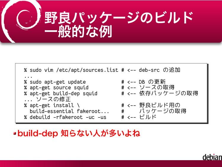 野良パッケージのビルド 一般的な例 % sudo vim /etc/apt/sources.l...