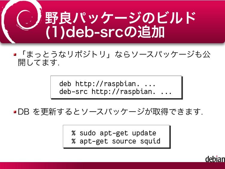 野良パッケージのビルド (1)deb-srcの追加 「まっとうなリポジトリ」ならソースパッケー...