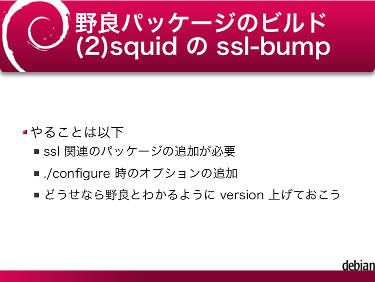 野良パッケージのビルド (2)squid の ssl-bump やることは以下 ssl 関連の...