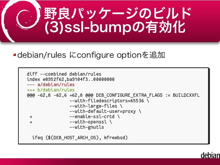野良パッケージのビルド (3)ssl-bumpの有効化 debian/rules にconfi...