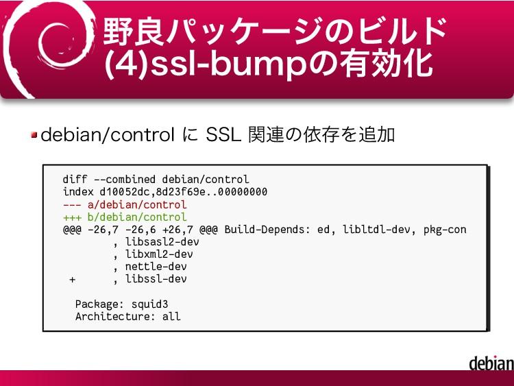 野良パッケージのビルド (4)ssl-bumpの有効化 debian/control に SS...