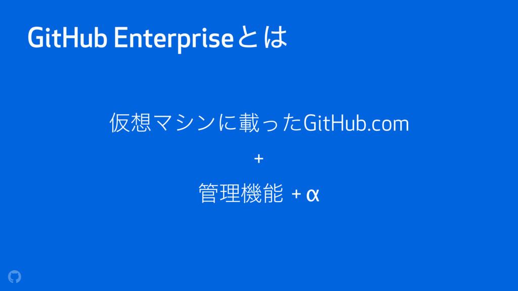 GitHub Enterpriseͱ ԾϚγϯʹࡌͬͨGitHub.com ཧػ + ...