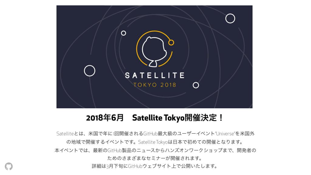 20186݄ɹSatellite Tokyo։࠵ܾఆʂ SatelliteͱɺถࠃͰʹ1...