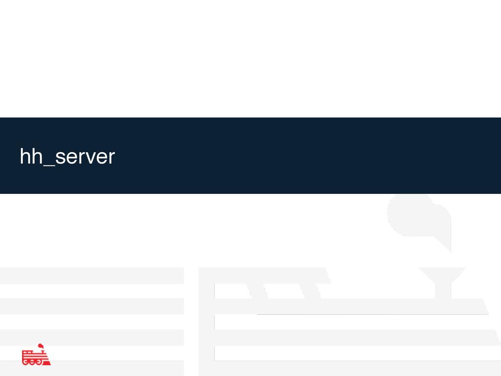 hh_server