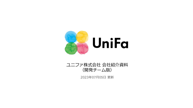 ユニファ株式会社 会社紹介資料 (開発チーム版) 2021年06⽉21⽇ 更新