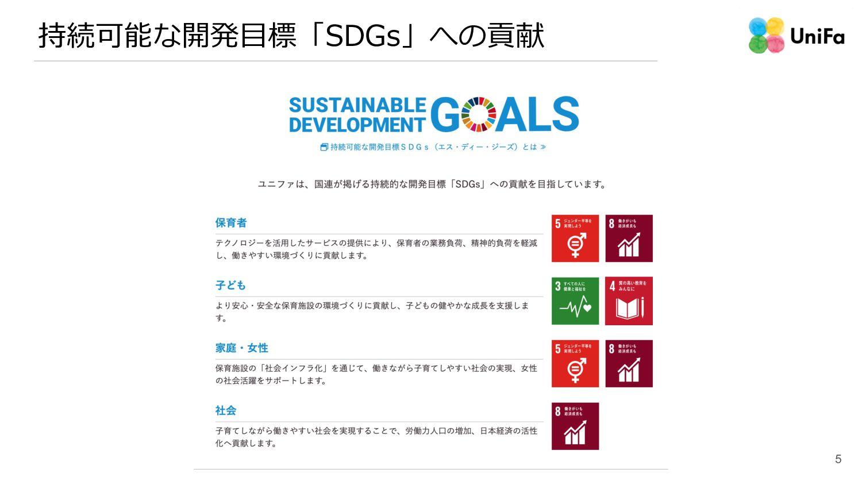 5 持続可能な開発⽬標「SDGs」への貢献