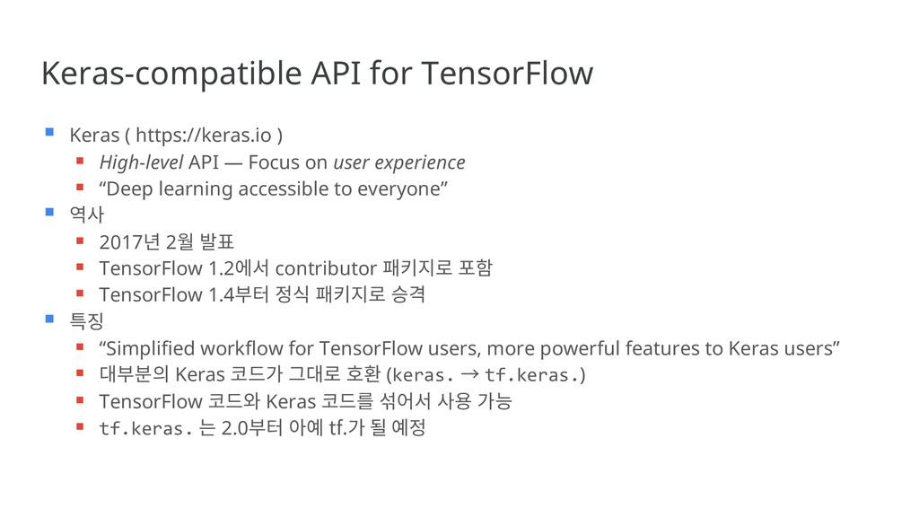 Keras-compatible API for TensorFlow § Keras ( h...