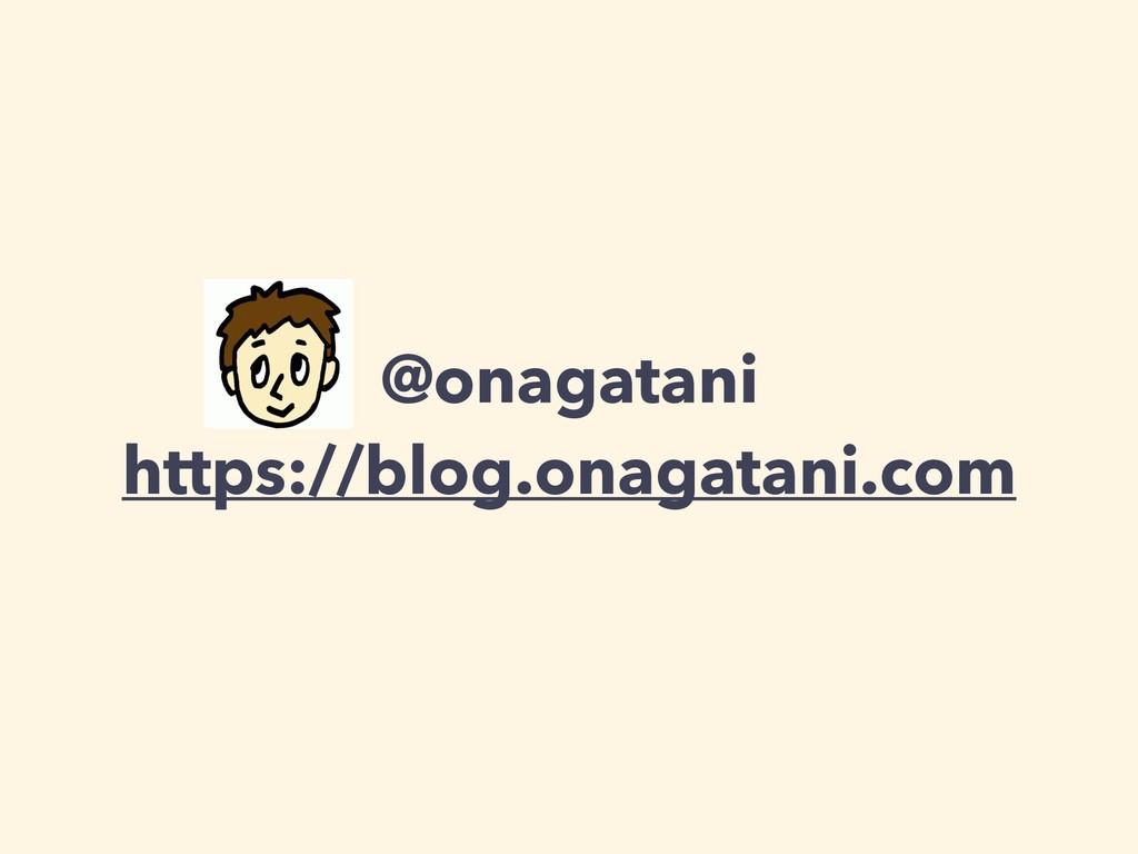 @onagatani https://blog.onagatani.com