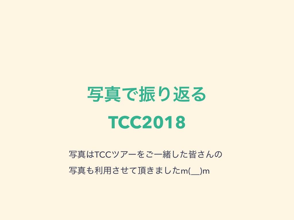 ࣸਅͰৼΓฦΔ TCC2018 ࣸਅTCCπΞʔΛ͝Ұॹͨ͠օ͞Μͷ ࣸਅར༻͖ͤͯ͞·...
