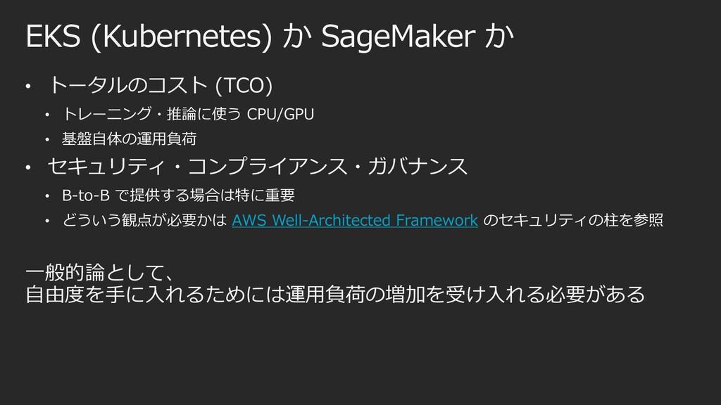 EKS (Kubernetes) か SageMaker か • トータルのコスト (TCO)...