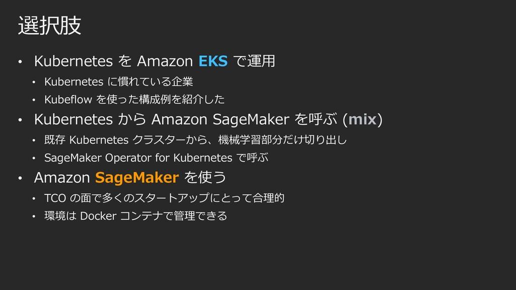 選択肢 • Kubernetes を Amazon EKS で運⽤ • Kubernetes ...