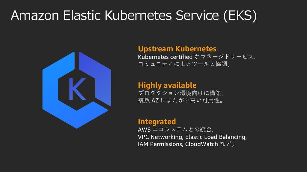 Upstream Kubernetes Kubernetes certified なマネージド...