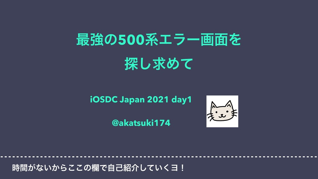 ࠷ڧͷ500ܥΤϥʔը໘Λ   ୳͠ٻΊͯ iOSDC Japan 2021 day1   @...