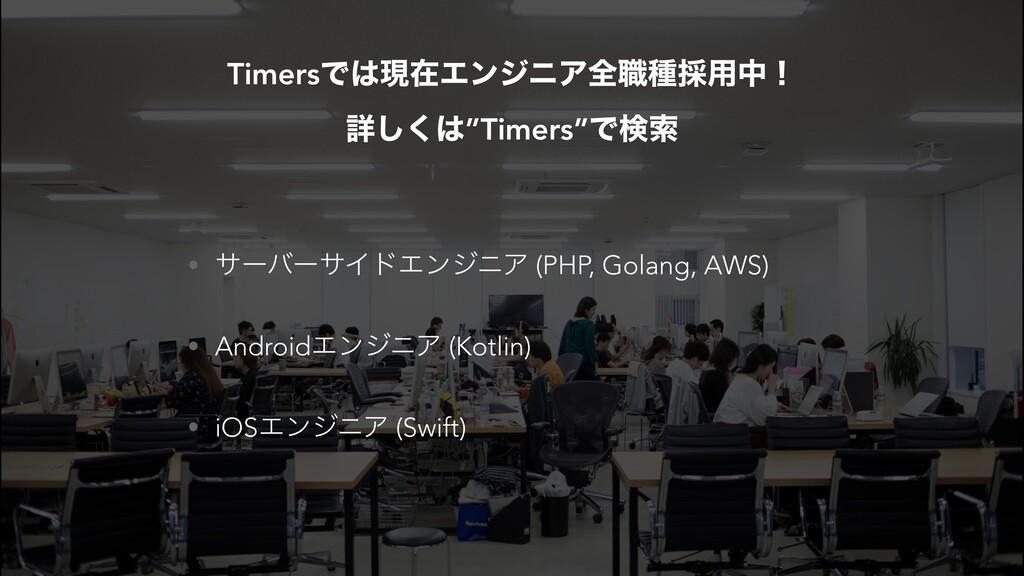 • αʔόʔαΠυΤϯδχΞ (PHP, Golang, AWS)   • AndroidΤϯ...
