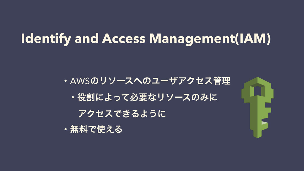 Identify and Access Management(IAM) ɾAWSͷϦιʔε΁ͷ...