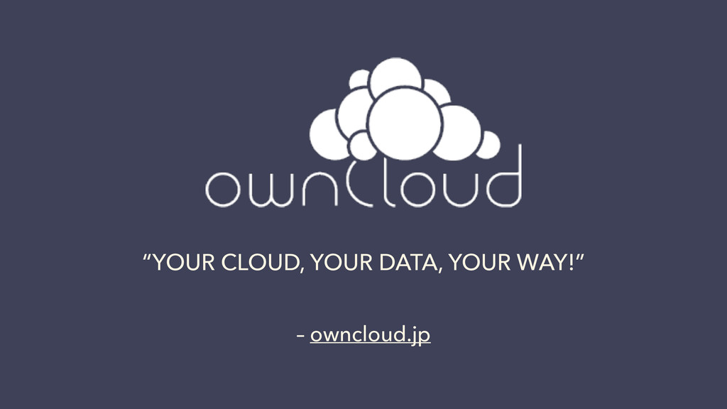 "– owncloud.jp ""YOUR CLOUD, YOUR DATA, YOUR WAY!"""
