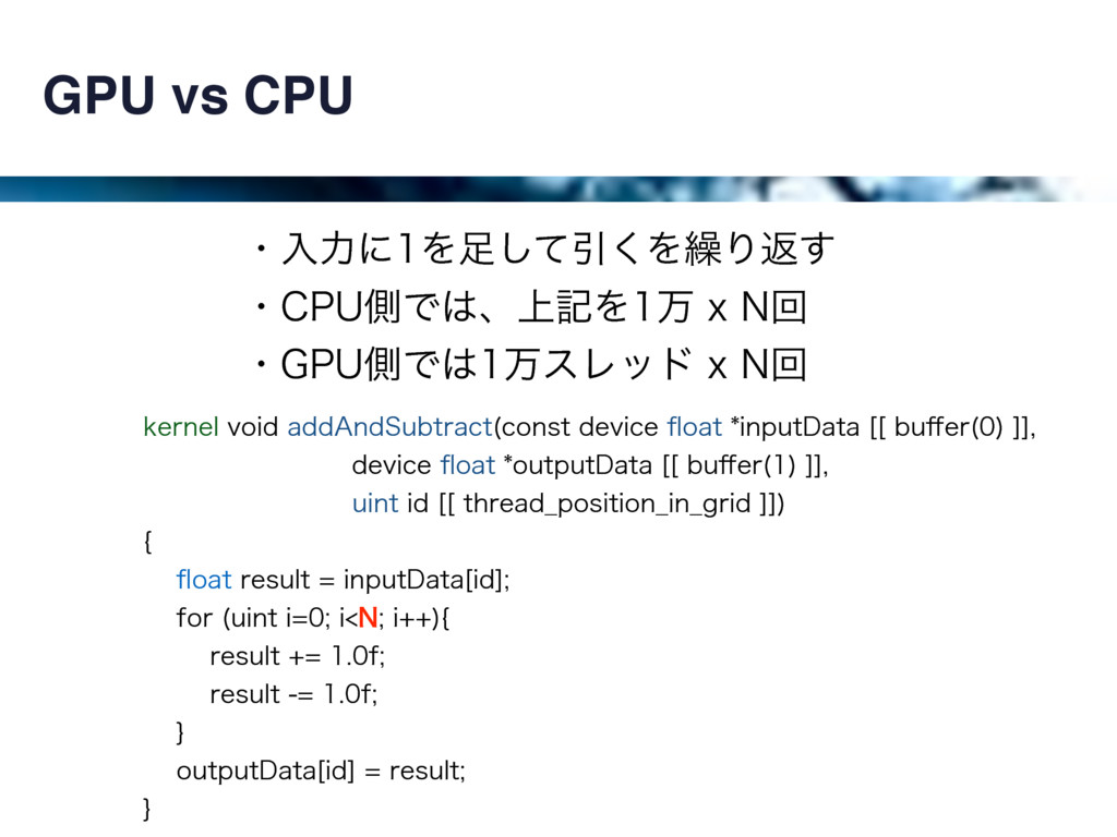 GPU vs CPU ɾೖྗʹΛͯ͠Ҿ͘Λ܁Γฦ͢ ɾ$16ଆͰɺ্هΛສY/ճ...