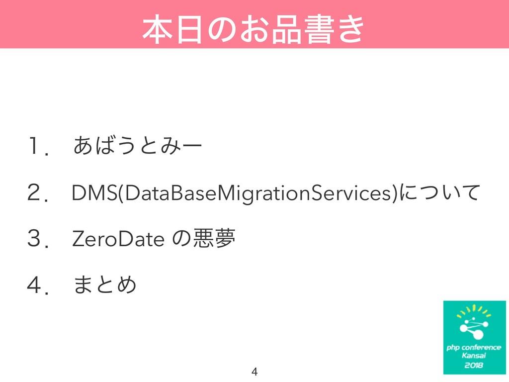 ຊͷ͓ॻ͖ ̍ɽ ͋͏ͱΈʔ ̎ɽ DMS(DataBaseMigrationServi...