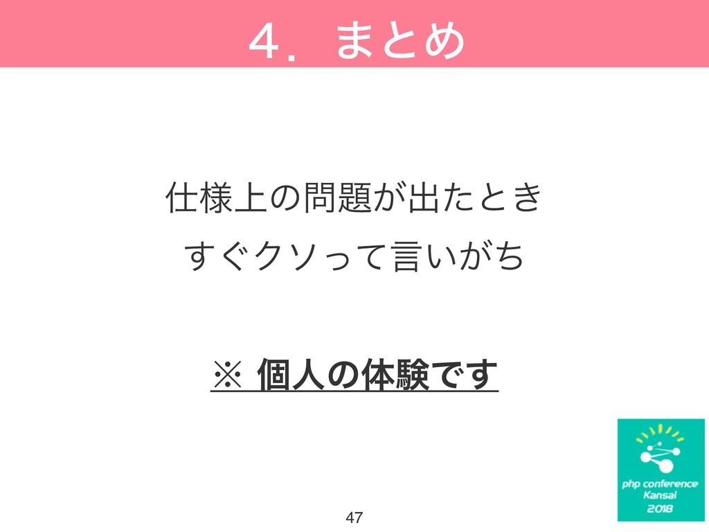 ̐ɽ·ͱΊ ্༷ͷ͕ग़ͨͱ͖ ͙͢Ϋιͬͯݴ͍͕ͪ ˞ݸਓͷମݧͰ͢ 47