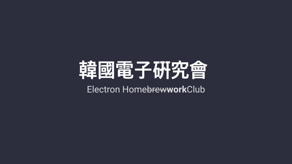 ᷠཫᨘᥘབྷἀ Electron HomebrewworkClub