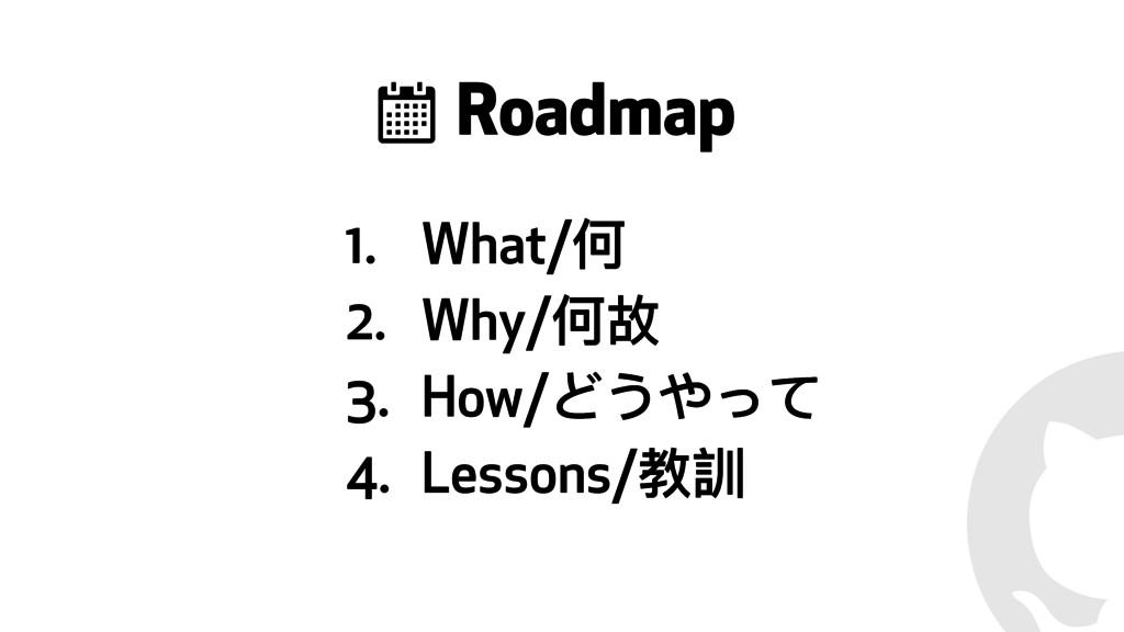 ! 1. What/֜ 2. Why/֜ඳ 3. How/Ϳ͜Κͼ 4. Lessons/ර...