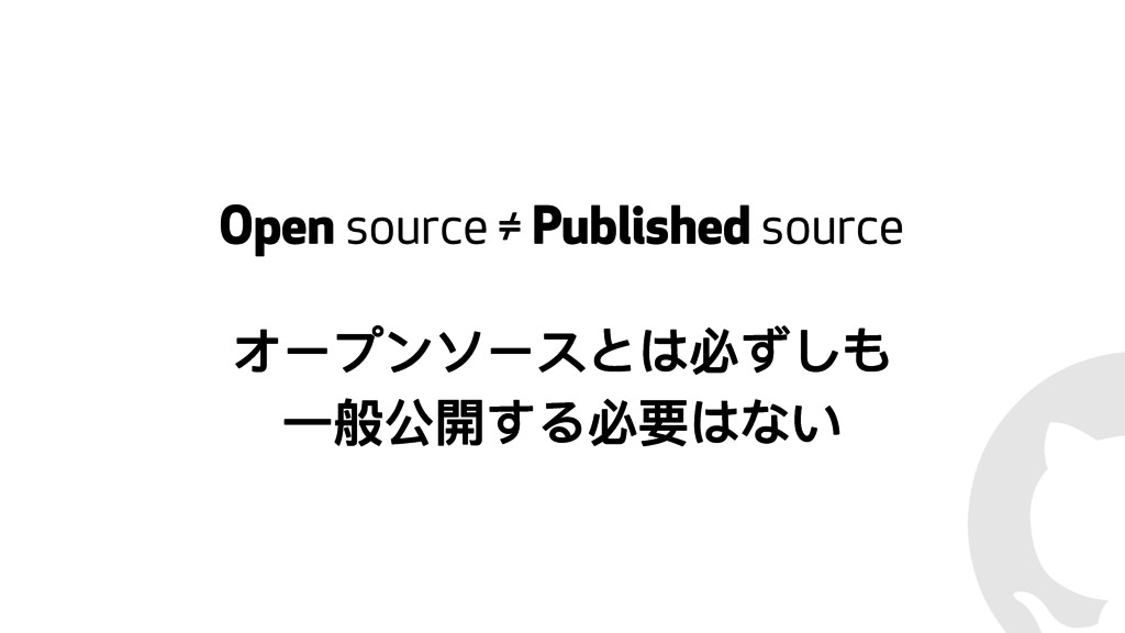 ! Open source ≠ Published source ηЄϤЀϊЄφ;΅ͰͭΘ ...