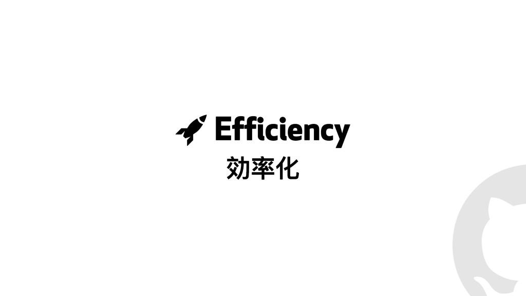 ! ' Efficiency 㵁ሲ۸