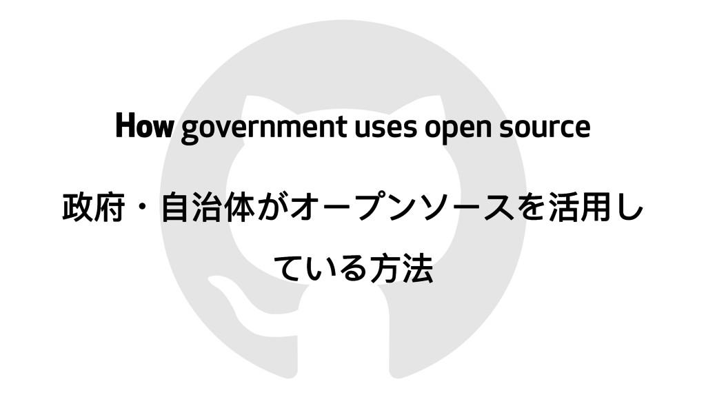 ! How government uses open source ɾᛔလ֛͢ηЄϤЀϊЄ...