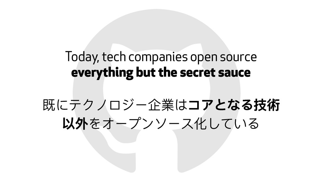 ! Today, tech companies open source  everythin...