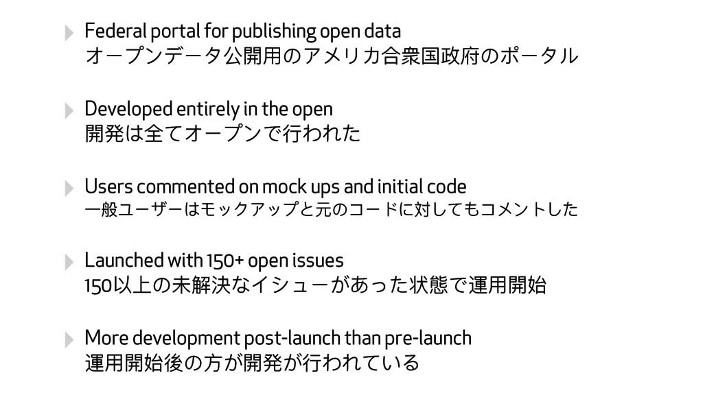 ‣ Federal portal for publishing open data ηЄϤЀ...