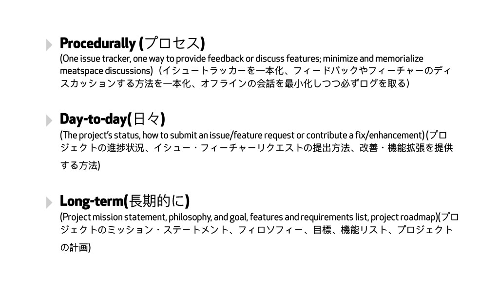 ‣ Procedurally (ϤϺψφ) (One issue tracker, one ...