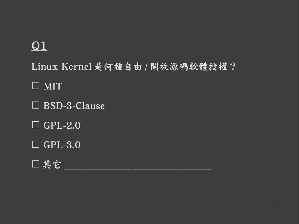 15/94 Q1 Linux Kernel 是何種自由 / 開放源碼軟體授權? ☐ MIT ☐...