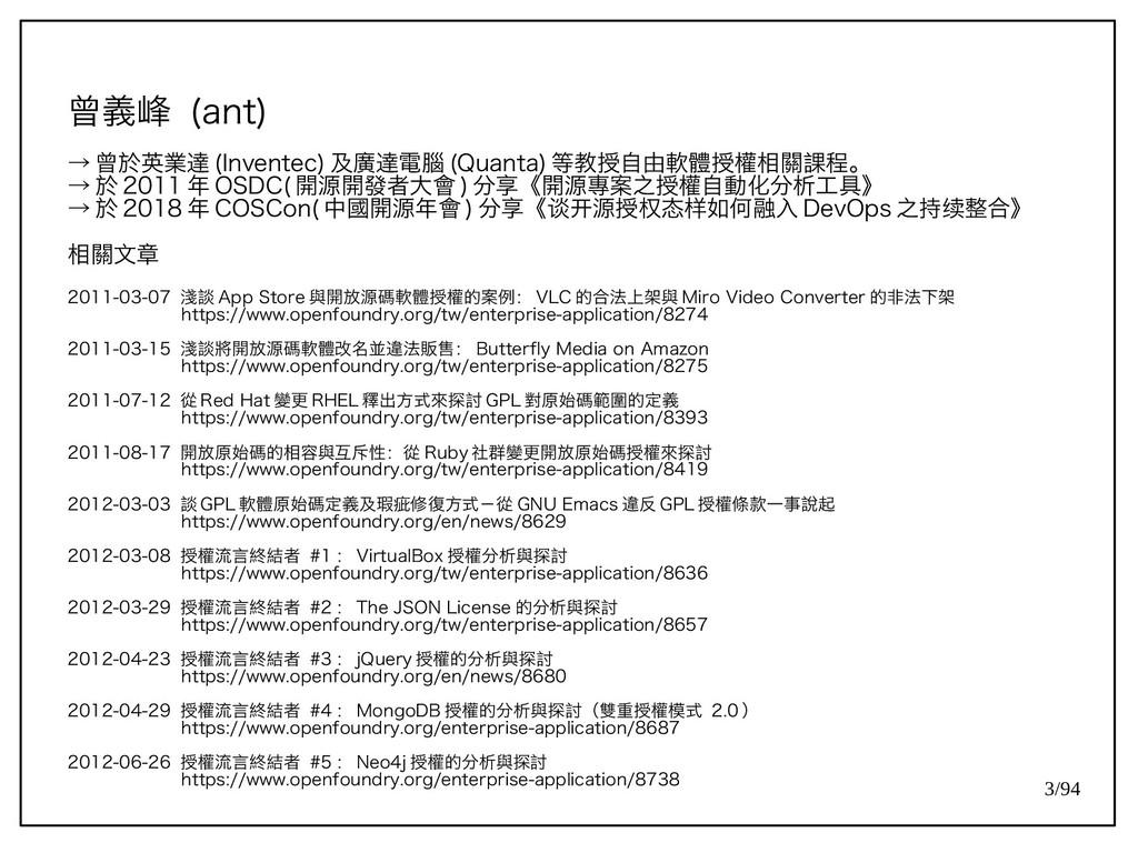 3/94 曾義峰 (ant) → 曾於英業達 (Inventec) 及廣達電腦 (Quanta...
