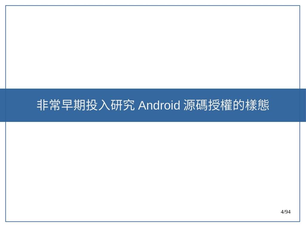 4/94 非常早期投入研究 Android 源碼授權的樣態