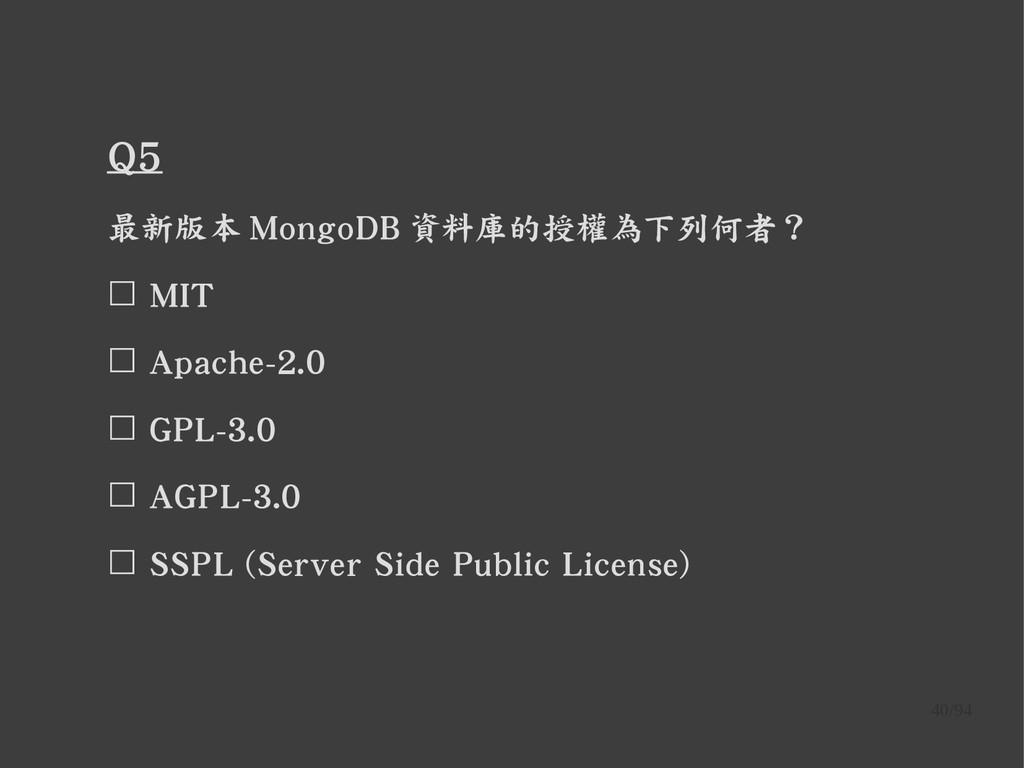 40/94 Q5 最新版本 MongoDB 資料庫的授權為下列何者? ☐ MIT ☐ Apac...