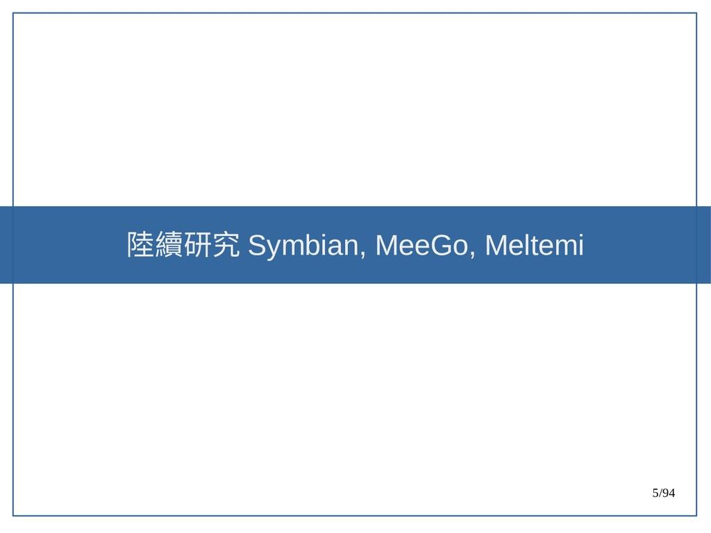 5/94 陸續研究 Symbian, MeeGo, Meltemi