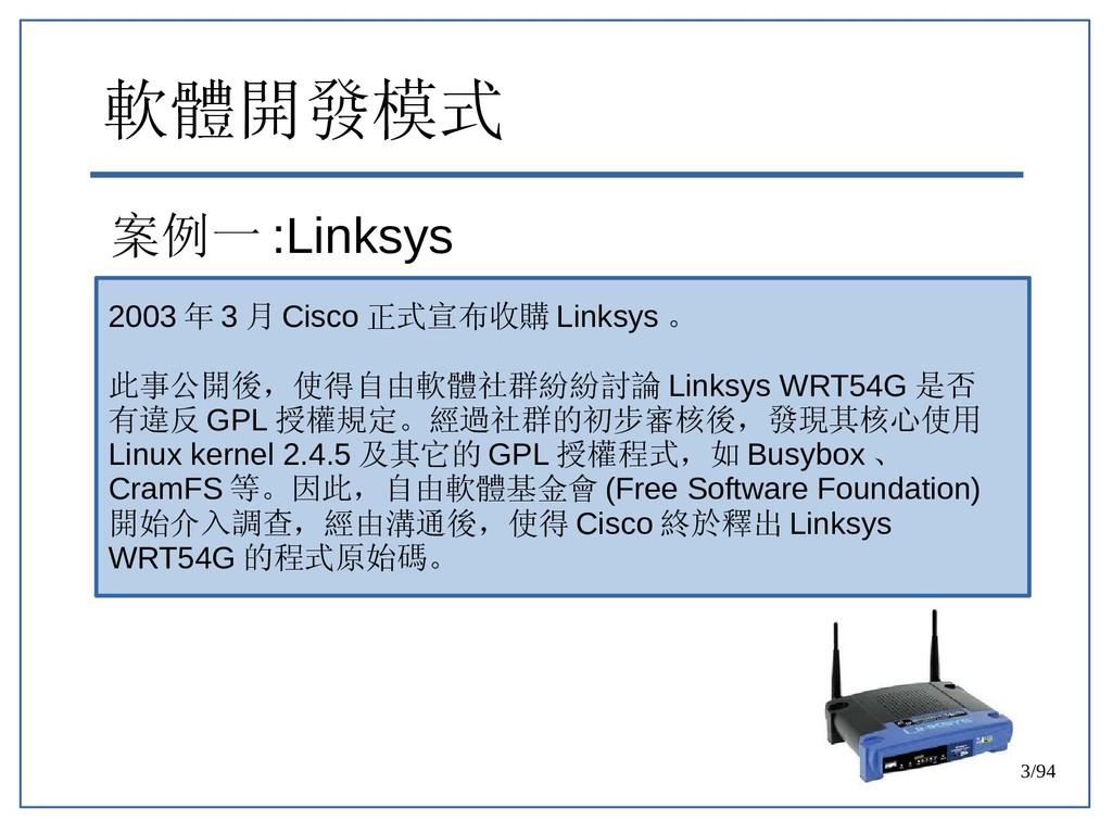 43/94 軟體開發模式 案例一 :Linksys 2003 年 3 月 Cisco 正式宣布...