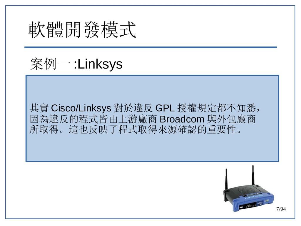 47/94 軟體開發模式 案例一 :Linksys 其實 Cisco/Linksys 對於違反...