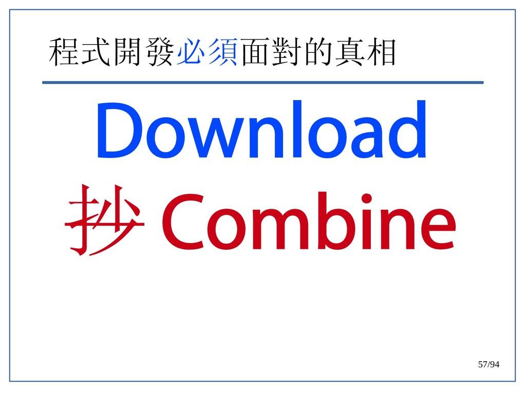 57/94 程式開發必須面對的真相 Download 抄 Combine
