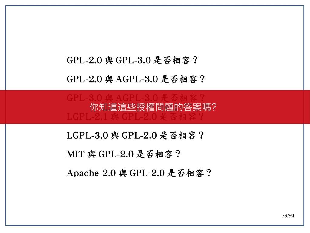 79/94 GPL-2.0 與 GPL-3.0 是否相容? GPL-2.0 與 AGPL-3....